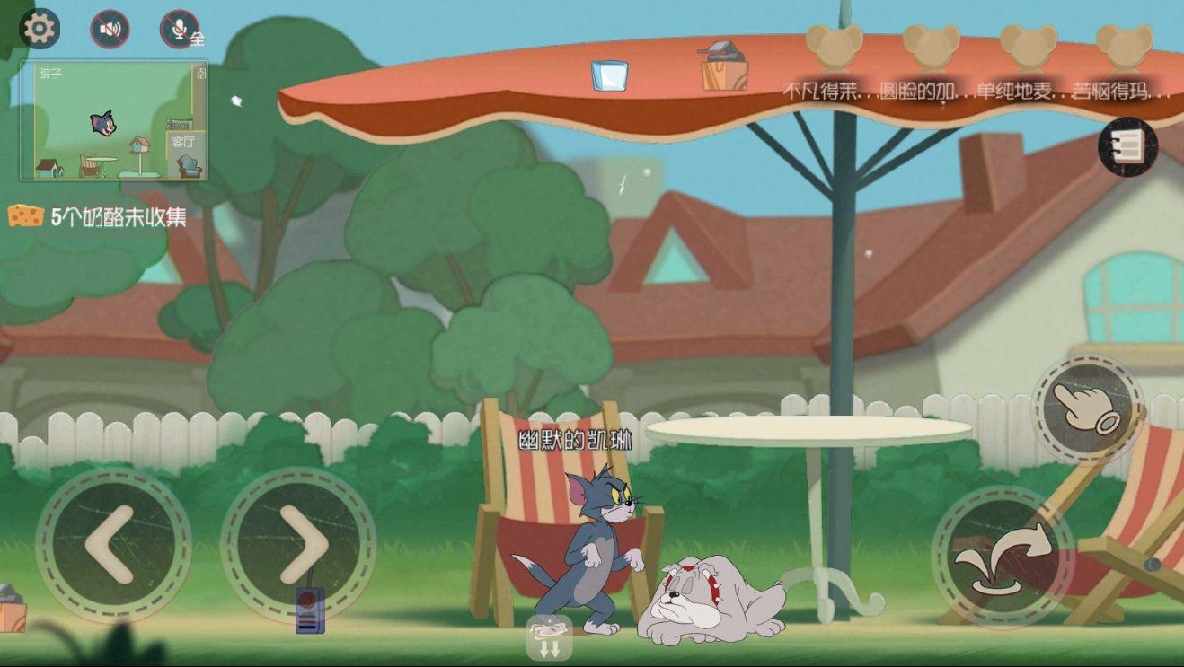 猫和老鼠欢乐暑假测试开启 7月18日欢乐暑假不限号![多图]图片3