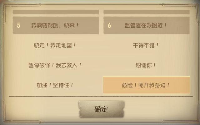 第五人格7月12日更新公告 调香师正式上线[多图]图片5