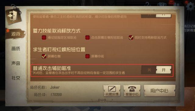 第五人格7月12日更新公告 调香师正式上线[多图]图片6