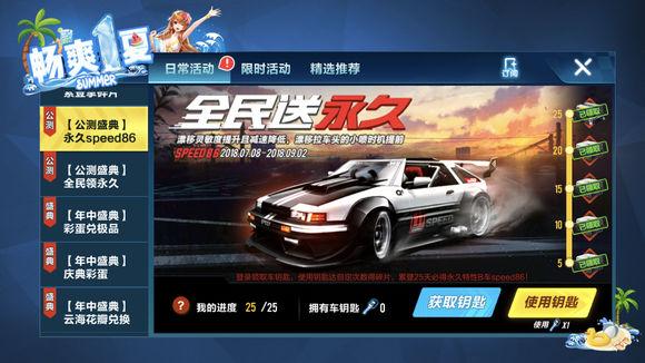 QQ飞车手游Speed86怎么兑换?Speed86兑换活动说明[多图]图片1