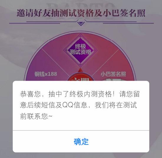狐妖小红娘终测资格地址分享:8月15终极测试领永久奖励[多图]图片3