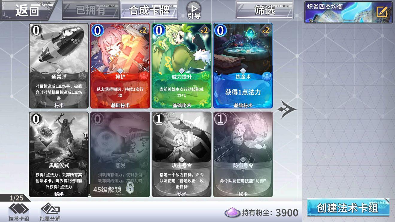 最终王冠评测:经典的卡牌竞技游戏[多图]图片2