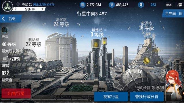 幽蓝边境试玩评测:舰队拟人化养成游戏[多图]图片3