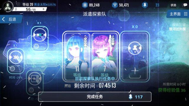幽蓝边境试玩评测:舰队拟人化养成游戏[多图]图片5