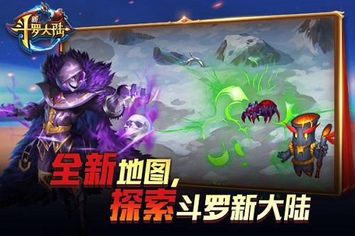 开启新征程 《新斗罗大陆》今日新版上线[多图]图片3
