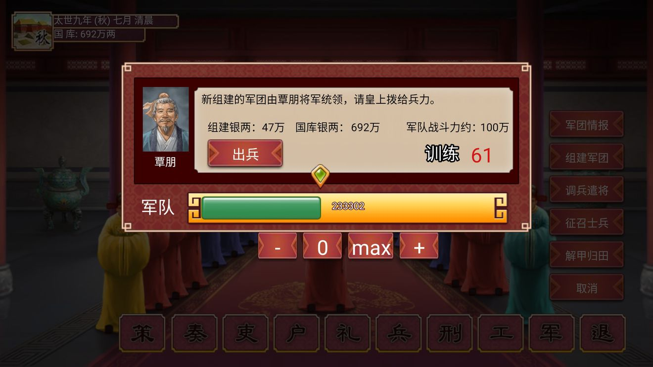 皇帝成长计划2兵部怎么玩?兵部军团组建玩法推荐[多图]图片1