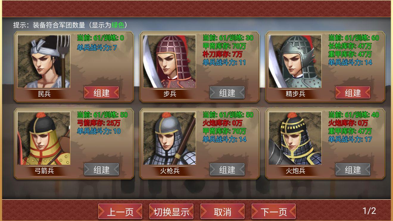 皇帝成长计划2兵部怎么玩?兵部军团组建玩法推荐[多图]图片2