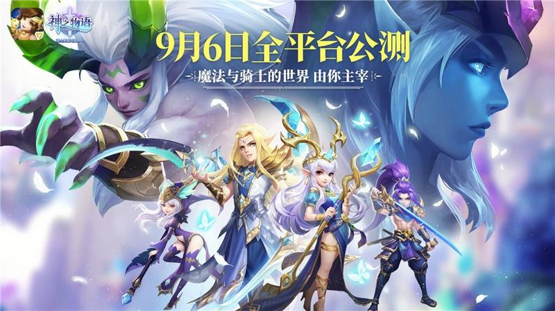 神之物语手游9月6日全平台公测 魔法与骑士的世界来了[多图]图片1