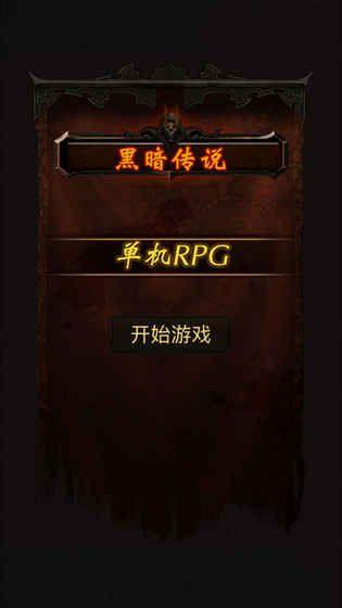 黑暗传说单机RPG破解版图4