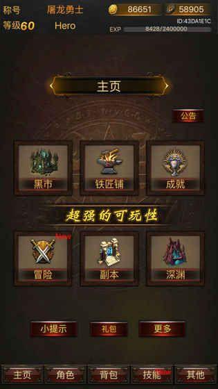黑暗传说单机RPG破解版图3