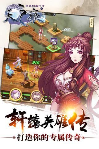 轩辕剑3天之痕官网游戏最新版图4: