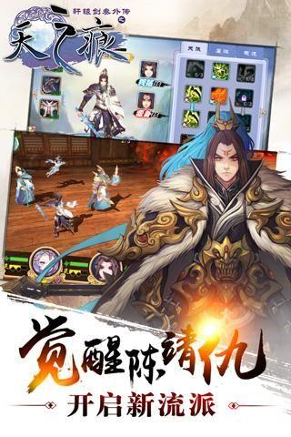 轩辕剑3天之痕官网游戏最新版图2: