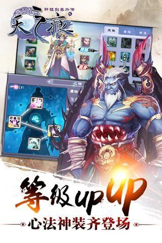 轩辕剑3天之痕官网游戏最新版图3: