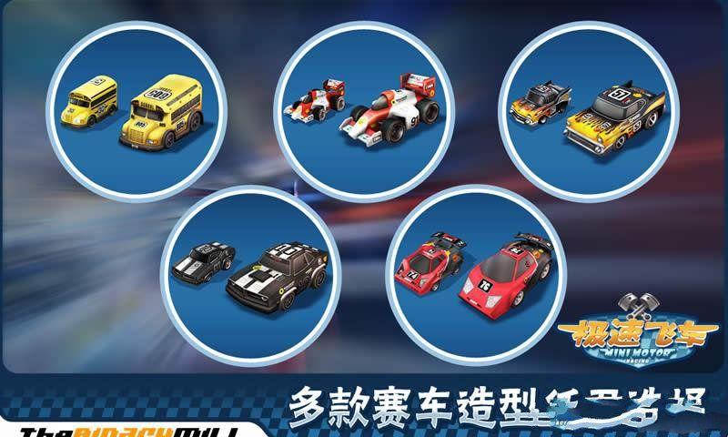 极速飞车游戏安卓最新版图2: