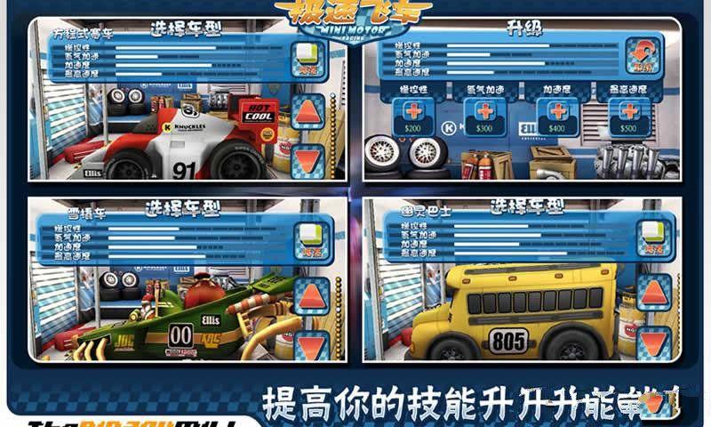 极速飞车游戏安卓最新版图4: