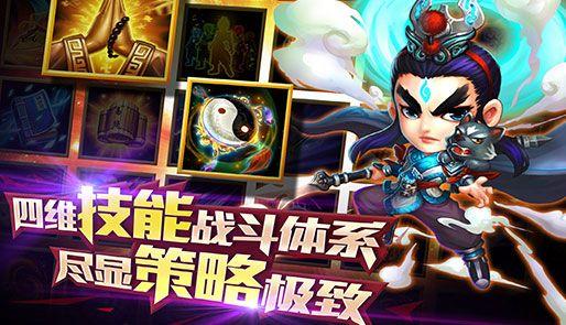 网易迷你西游官网游戏正版下载图2: