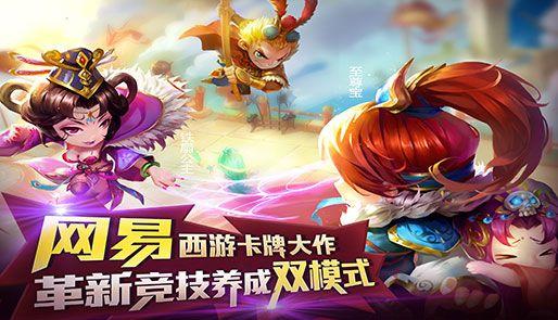 网易迷你西游官网游戏正版下载图1: