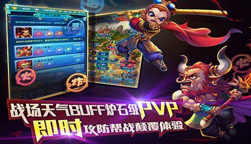 网易迷你西游官网游戏正版下载图4: