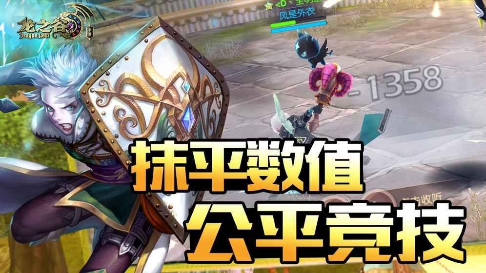 龙之谷官网游戏正版地址下载图3: