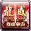 龙威Online安卓版