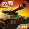 4399坦克射击手游官网下载最新版 v3.1.1.1