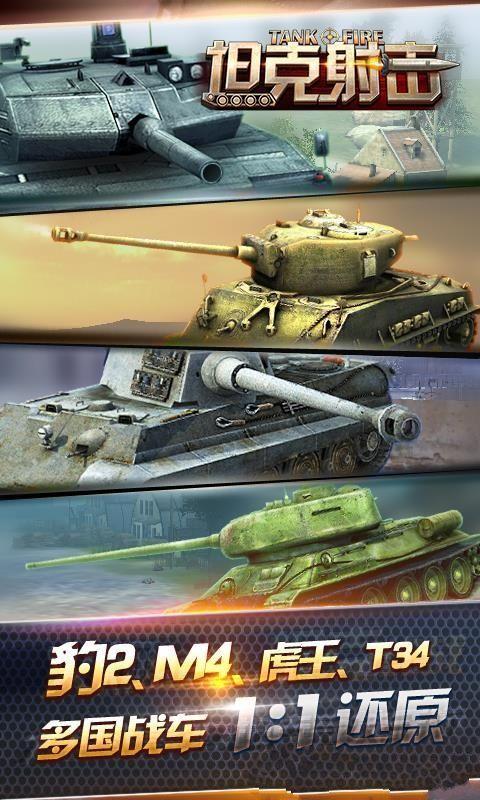 4399坦克射击手游官网下载最新版图2: