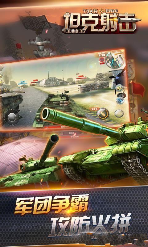4399坦克射击手游官网下载最新版图4:
