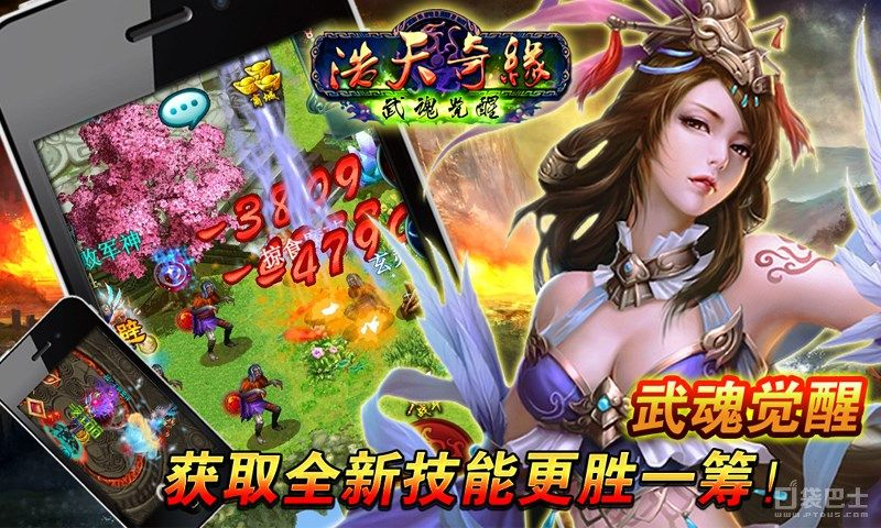 浩天奇缘OL手游官网下载最新版图2: