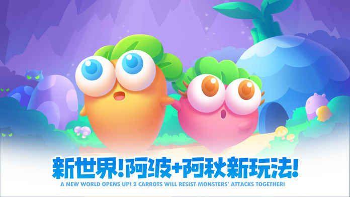 保卫萝卜2游戏安卓最新版图8: