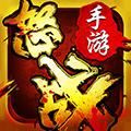 怒战手游官网版 v1.0.0