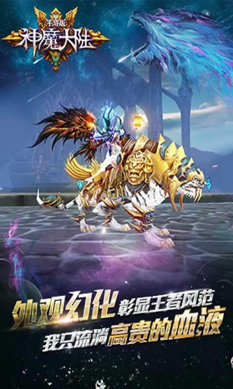 神魔大陆手游官方网站最新版图4: