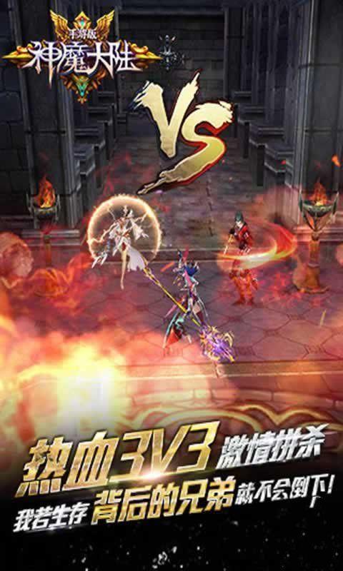 神魔大陆手游官方网站最新版图6: