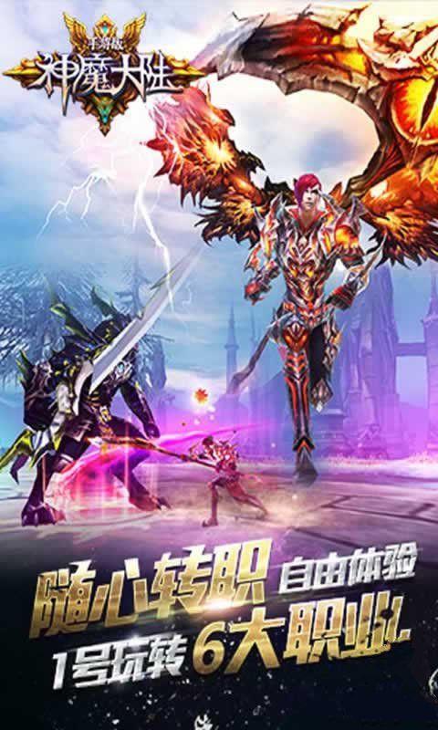神魔大陆手游官方网站最新版图7: