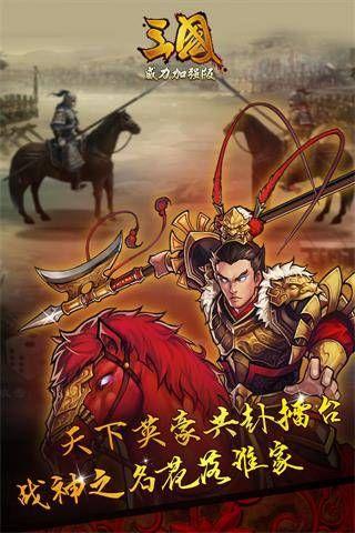 三国志威力加强版手游官网最新版图4:
