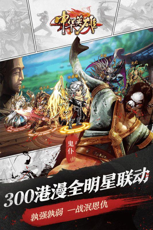 中华英雄BT变态版公益服免费下载图2:
