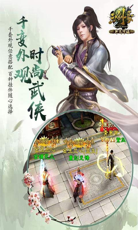 三剑豪OL手游官网最新版图7: