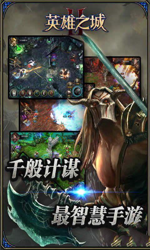 英雄之城2手游官网正式版图4: