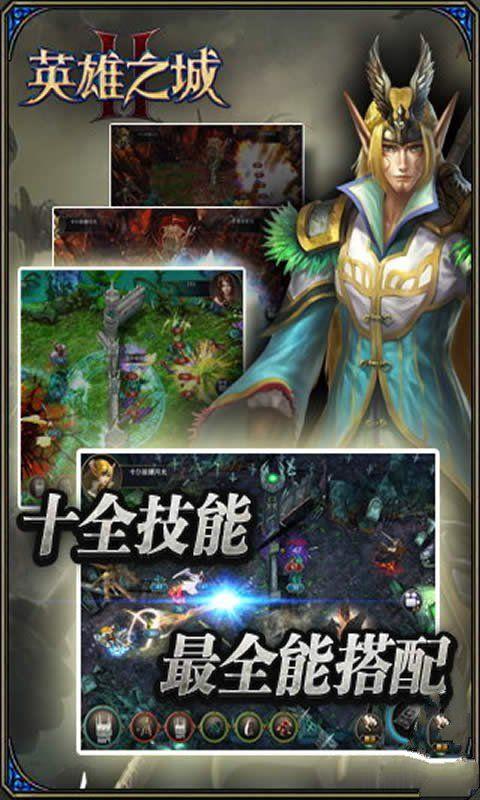 英雄之城2手游官网正式版图1: