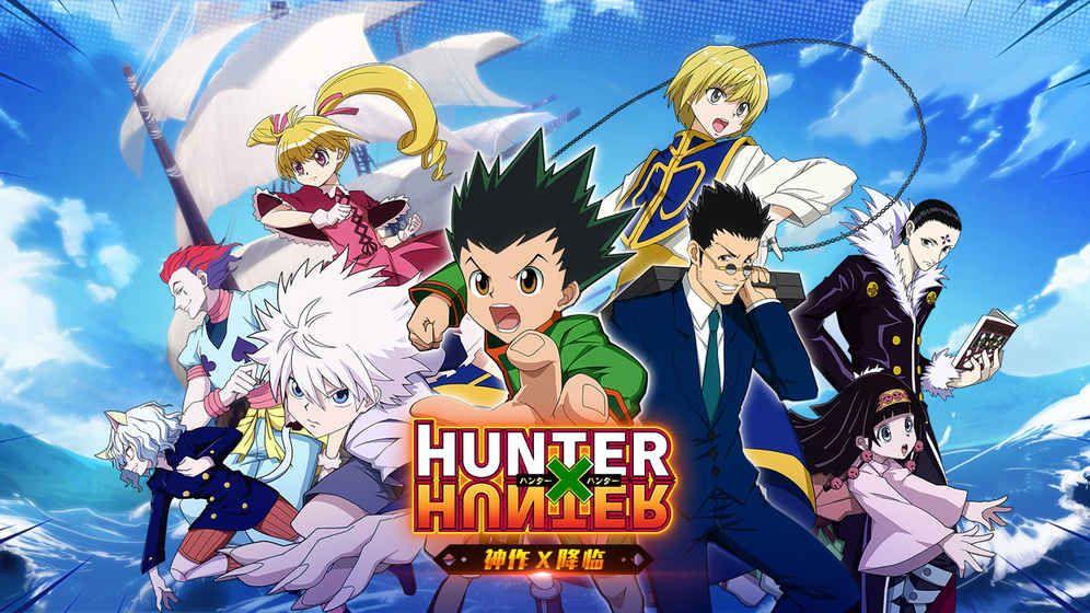 腾讯猎人x猎人重制版手游官网下载(Hunter X Hunte)图2: