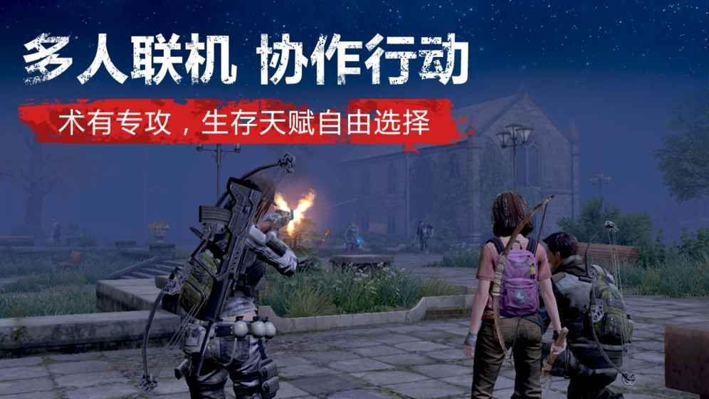 明日之后游戏官方网站下载最新版图4: