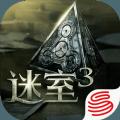 迷室3网易游戏正版下载 v1.0