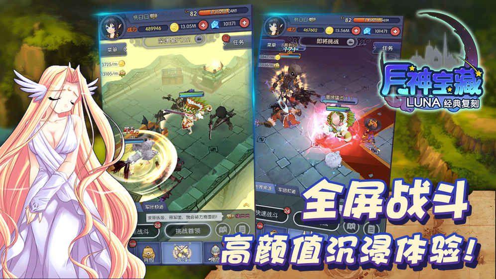 月神宝藏官方网站下载正版游戏安装图1:
