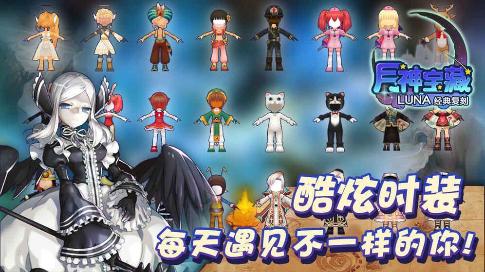 月神宝藏官方网站下载正版游戏安装图3: