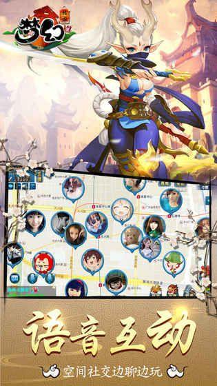 梦幻传说手游官网最新版下载图9:
