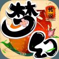 梦幻传说手游官网最新版下载 v3.0.0