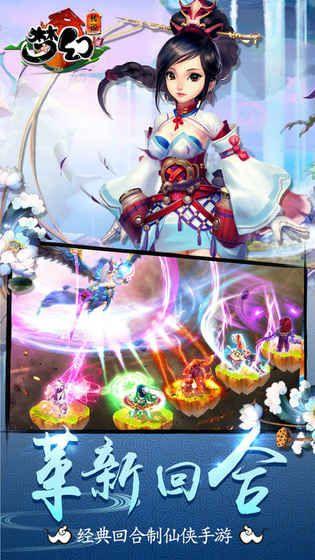 梦幻传说手游官网最新版下载图7: