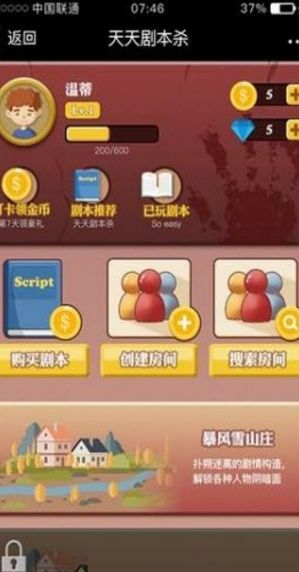 天天剧本杀手机游戏app官方地址下载图1: