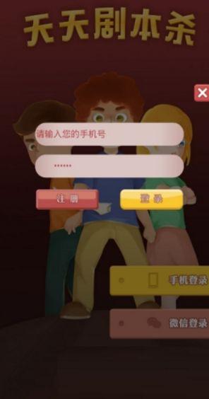 天天剧本杀手机游戏app官方地址下载图2: