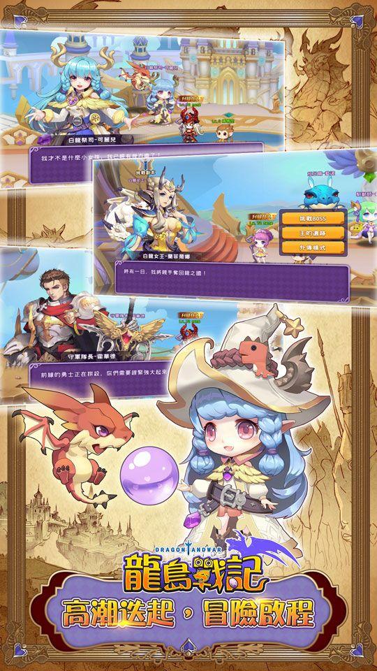 龙岛战纪游戏安卓版图4: