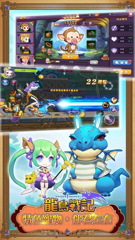 龙岛战纪游戏安卓版图3: